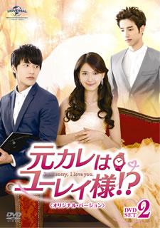 【送料無料】元カレはユーレイ様!? DVD-SET2 オリジナル・バージョン[DVD][4枚組]【D2016/10/4発売】