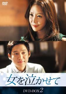 【国内盤DVD】女を泣かせて DVD-BOX2[7枚組]【D2016/10/4発売】