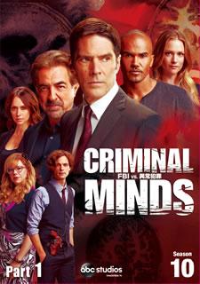 【送料無料】クリミナル・マインド / FBI vs.異常犯罪 シーズン10 コレクターズBOX Part1[DVD][6枚組]【D2016/11/2発売】