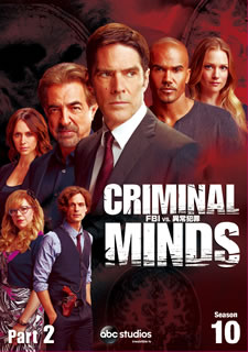 【送料無料】クリミナル・マインド / FBI vs.異常犯罪 シーズン10 コレクターズBOX Part2[DVD][7枚組]【D2016/11/22発売】