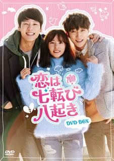 【送料無料】恋は七転び八起き DVD-BOX[DVD][7枚組]【D2016/10/4発売】