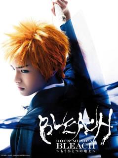 【送料無料】ROCK MUSICAL BLEACH~もうひとつの地上~〈2枚組〉[DVD][2枚組]【D2016/11/23発売】