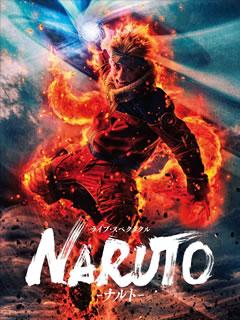 【送料無料】ライブ・スペクタクル NARUTO-ナルト- 2016〈2枚組〉[DVD][2枚組]【D2016/12/14発売】