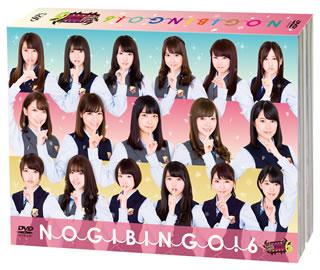 【送料無料】乃木坂46 / NOGIBINGO!6 DVD-BOX〈初回生産限定・4枚組〉[DVD][4枚組][初回出荷限定]【D2016/9/30発売】