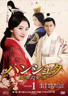 【送料無料】ハンシュク 皇帝の女傅 DVD-BOX1[DVD][7枚組]【D2016/10/4発売】
