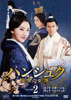 【送料無料】ハンシュク 皇帝の女傅 DVD-BOX2[DVD][7枚組]【D2016/10/14発売】