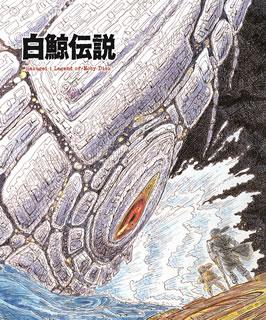 【送料無料】白鯨伝説 COMPLETE Blu-ray BOX(ブルーレイ)[4枚組]【B2016/11/2発売】