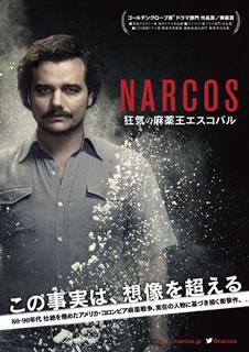 【送料無料】ナルコス 大統領を目指した麻薬王 DVD-BOX[DVD][5枚組]【D2016/10/5発売】