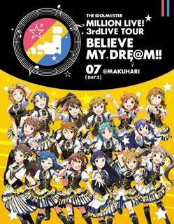 【送料無料】THE IDOLM@STER MILLION LIVE!3rdLIVE TOUR BELIEVE MY DRE@M!!LIVE Blu-ray 07@MAKUHARI【DAY2】(ブルーレイ)[2枚組]【BM2017/2/22発売】