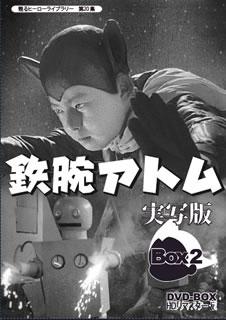 【送料無料】甦るヒーローライブラリー 第20集 鉄腕アトム 実写版 DVD-BOX HDリマスター版 BOX2[DVD][4枚組]【D2016/11/25発売】