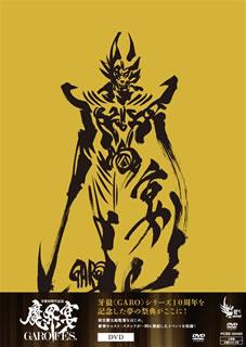 【送料無料】牙狼<GARO>10周年記念 魔界ノ宴-GARO FES.-[DVD][2枚組]【D2016/10/19発売】