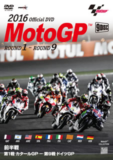 【送料無料】2016 MotoGPTM 公式DVD 前半戦セット[DVD][9枚組]【D2016/8/24発売】
