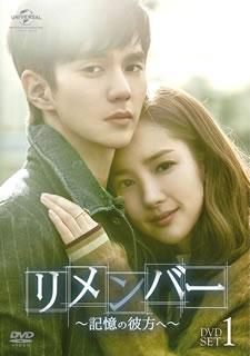 【送料無料】リメンバー~記憶の彼方へ~ DVD-SET1[DVD][5枚組]【D2016/11/2発売】