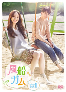 【送料無料】風船ガム DVD-BOX1[DVD][4枚組]【D2016/11/2発売】