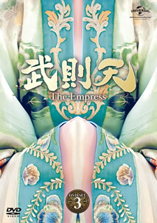 【送料無料】武則天-The Empress- DVD-SET3[DVD][6枚組]【D2016/11/2発売】