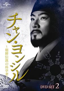 【送料無料】チャン・ヨンシル~朝鮮伝説の科学者~ DVD-SET2[DVD][6枚組]【D2016/11/2発売】