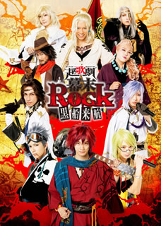 【送料無料】超歌劇(ウルトラミュージカル)『幕末Rock』黒船来航〈2枚組〉[DVD][2枚組]【D2016/12/21発売】