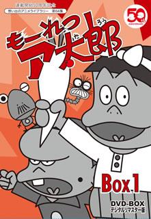 【送料無料】連載開始50周年記念 想い出のアニメライブラリー 第64集 もーれつア太郎 DVD-BOX デジタルリマスター版 BOX1[DVD][5枚組]【D2016/11/25発売】