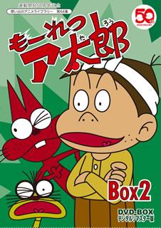 【送料無料】連載開始50周年記念 想い出のアニメライブラリー 第64集 もーれつア太郎 DVD-BOX デジタルリマスター版 BOX2[DVD][5枚組]【D2016/12/23発売】