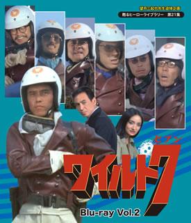 【送料無料】望月三起也先生追悼企画 甦るヒーローライブラリー 第21集 ワイルド7 Blu-ray Vol.2(ブルーレイ)[2枚組]【B2016/12/23発売】