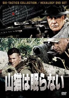 【送料無料】山猫は眠らない ヘキサロジーDVDセット[DVD][6枚組]【D2016/11/2発売】