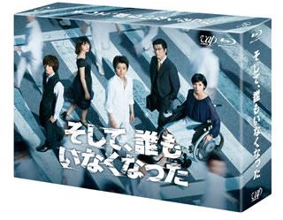 【送料無料】そして,誰もいなくなった Blu-ray BOX(ブルーレイ)[6枚組]【B2017/1/25発売】