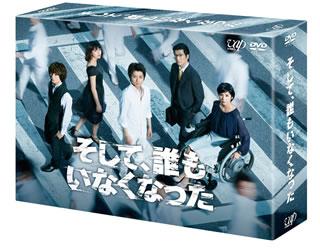 【送料無料】そして,誰もいなくなった DVD BOX[DVD][6枚組]【D2017/1/25発売】