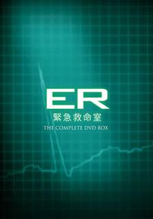 【送料無料】ER 緊急救命室 シーズン1-15 DVD全巻セット[DVD][90枚組]【D2016/11/23発売】