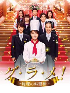【国内盤DVD】グ・ラ・メ!~総理の料理番~ DVD-BOX[4枚組]【D2016/12/21発売】