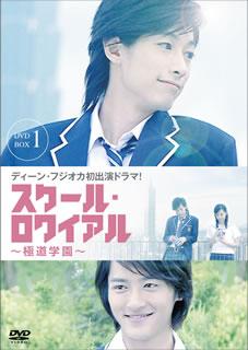 【送料無料】スクール・ロワイアル~極道學園~ DVD-BOX 1[DVD][5枚組]【D2016/11/23発売】