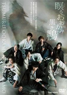 【送料無料】瞑るおおかみ黒き鴨〈2枚組〉[DVD][2枚組] 【D2017/1/11発売】