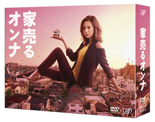 【送料無料】家売るオンナ DVD-BOX[DVD][6枚組]【D2017/1/25発売】