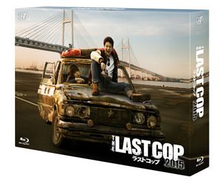 【送料無料】THE LAST COP / ラストコップ 2015 Blu-ray BOX(ブルーレイ)[5枚組]【B2016/12/7発売】