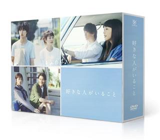 【送料無料】好きな人がいること DVD-BOX[DVD][5枚組]【D2016/12/21発売】