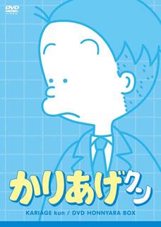 【送料無料】かりあげクン DVDほんにゃらBOX[DVD][8枚組]【D2016/12/21発売】