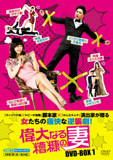 【送料無料】偉大なる糟糠の妻 DVD-BOX1[DVD][8枚組]【D2016/12/2発売】
