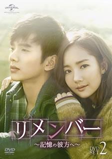 【送料無料】リメンバー~記憶の彼方へ~ DVD-SET2[DVD][5枚組]【D2016/12/2発売】