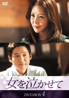 【送料無料】女を泣かせて DVD-BOX4[DVD][6枚組]【D2016/12/2発売】