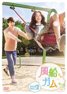【送料無料】風船ガム DVD-BOX2[DVD][4枚組]【D2016/12/2発売】