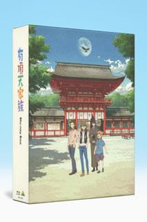 【送料無料】有頂天家族 Blu-ray BOX(ブルーレイ)[3枚組][初回出荷限定]【B2017/3/24発売】