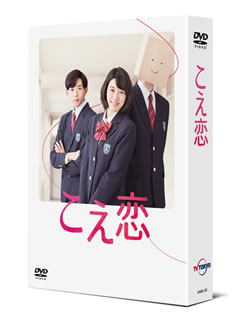 【送料無料】こえ恋 DVD-BOX[DVD][5枚組]【D2017/1/20発売】