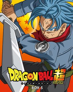 【送料無料】ドラゴンボール超 BOX5(ブルーレイ)[2枚組]【B2017/1/6発売】