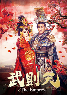 【送料無料】武則天-The Empress- DVD-SET6[DVD][6枚組]【D2017/1/6発売】