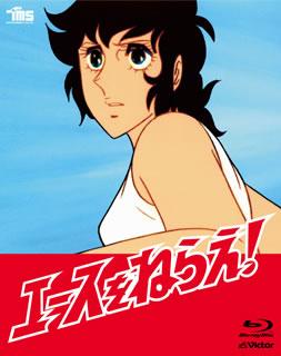 【送料無料】エースをねらえ! Blu-ray BOX(ブルーレイ)[5枚組]【B2016/12/14発売】