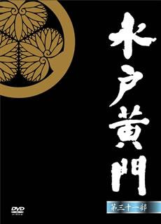 【送料無料】水戸黄門 第31部 DVD-BOX[DVD][6枚組]【D2016/11/23発売】