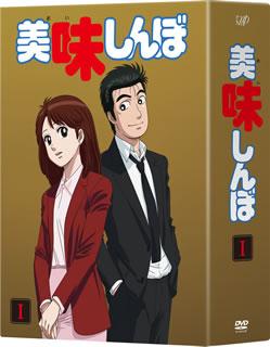 【送料無料】美味しんぼ DVD-BOX 1[DVD][8枚組]【D2016/12/21発売】