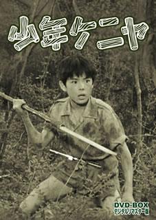 【送料無料】少年ケニヤ DVD-BOX デジタルリマスター版[DVD][5枚組] 【D2017/2/8発売】