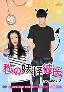 【送料無料】私の妖怪彼氏 DVD-BOX2[DVD][5枚組]【D2017/1/18発売】