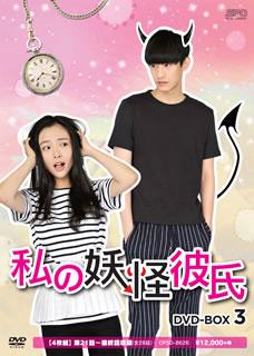 【送料無料】私の妖怪彼氏 DVD-BOX3[DVD][4枚組]【D2017/2/2発売】