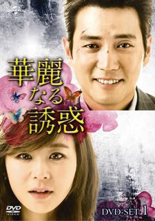 【送料無料】華麗なる誘惑 DVD-SET1[DVD][7枚組]【D2017/1/6発売】